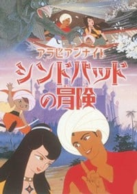 Anime Movies From the 60's